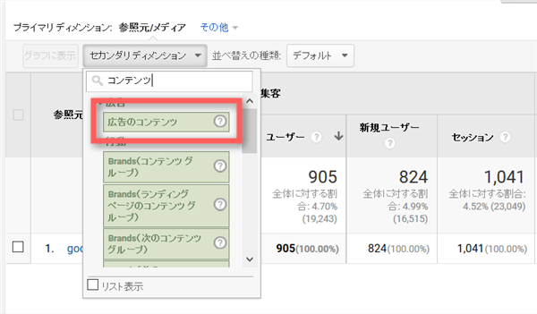 Google Analytics管理画面のセカンダリディメンション選択画面