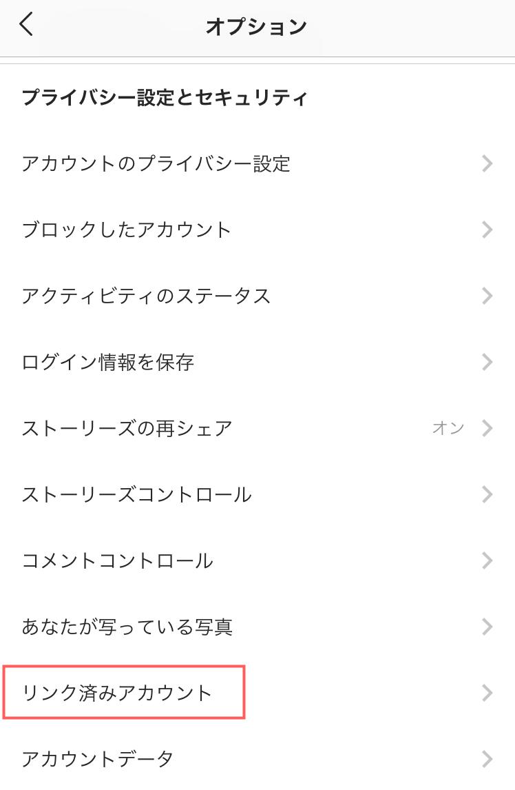 Instagramのオプション画面