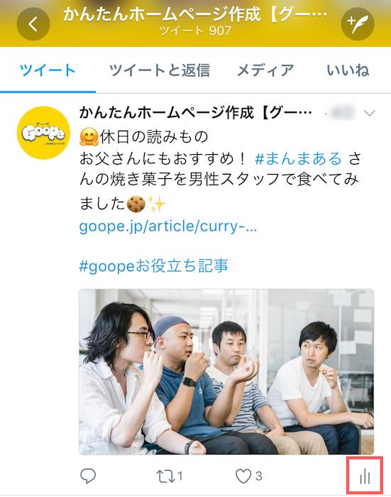 スマホアプリから見たTwitterのツイートアクティビティアイコン