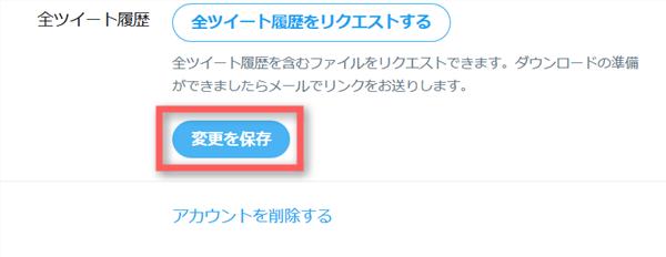 Twitterの変更保存ボタン