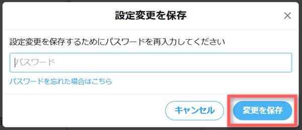 Twitterのパスワード入力