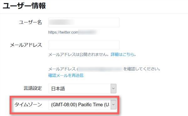 Twitterのタイムゾーン設定