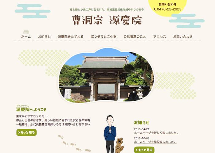 曹洞宗 源慶院さんのホームページ