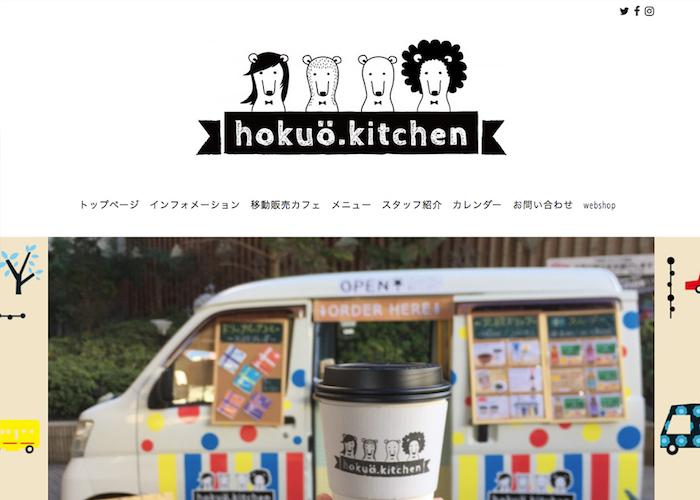 hokuo.kitchenさんのホームページ