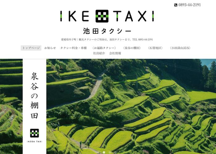 池田タクシー株式会社さんのホームページ