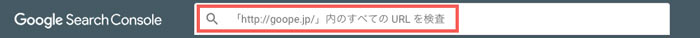 Search Consoleのメニュー