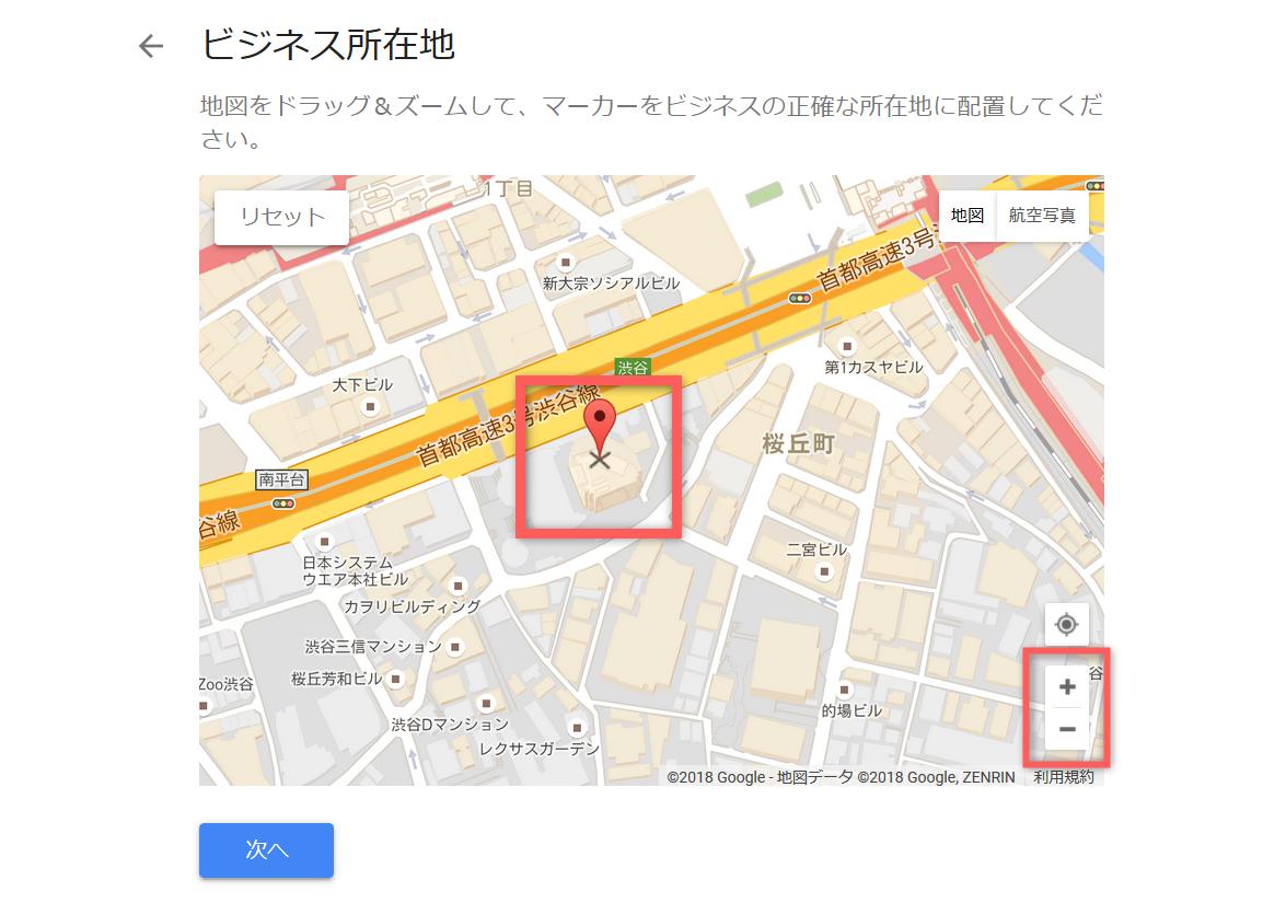 Googleマイビジネスのビジネス所在地の入力画面