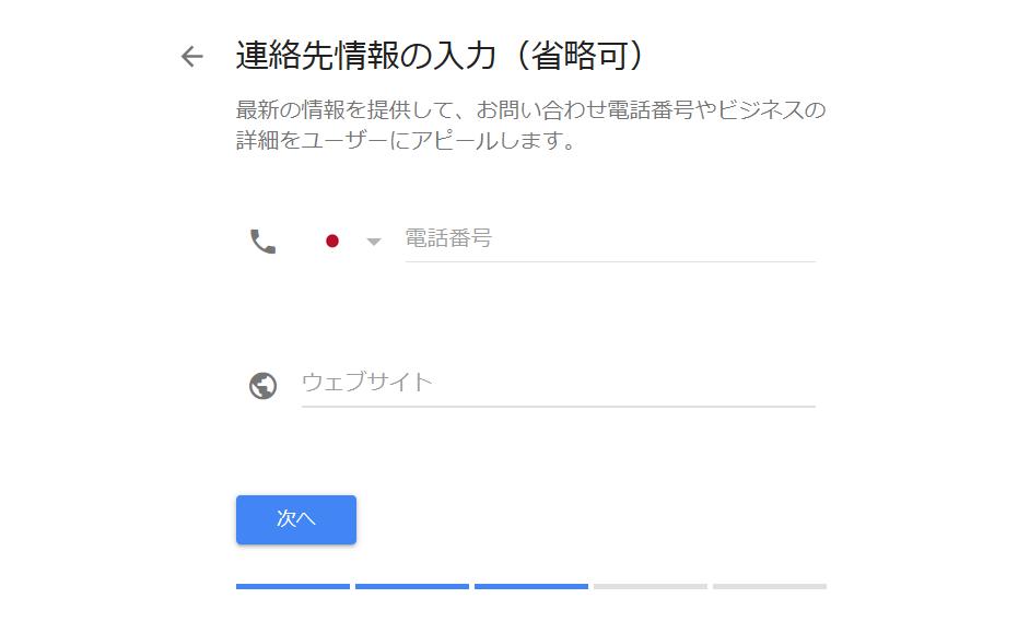 Googleマイビジネの連絡先情報の入力画面