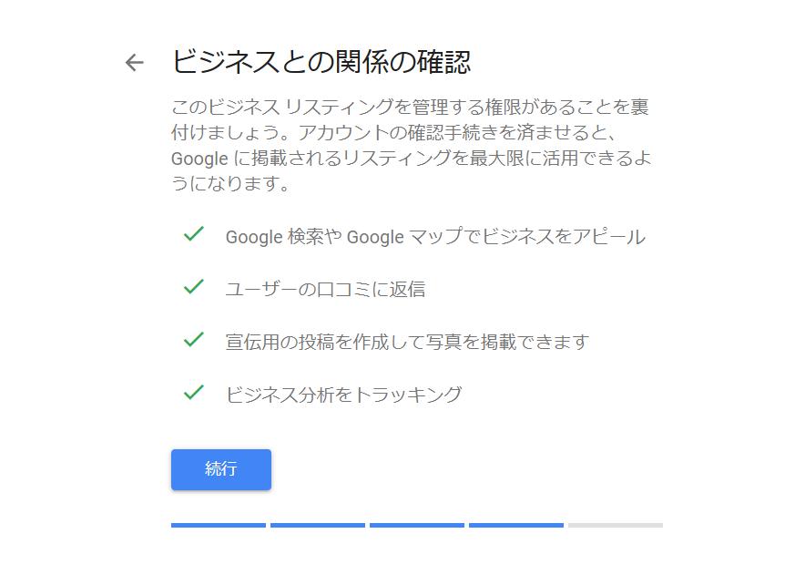 Googleマイビジネスのビジネスとの関係の確認の画面