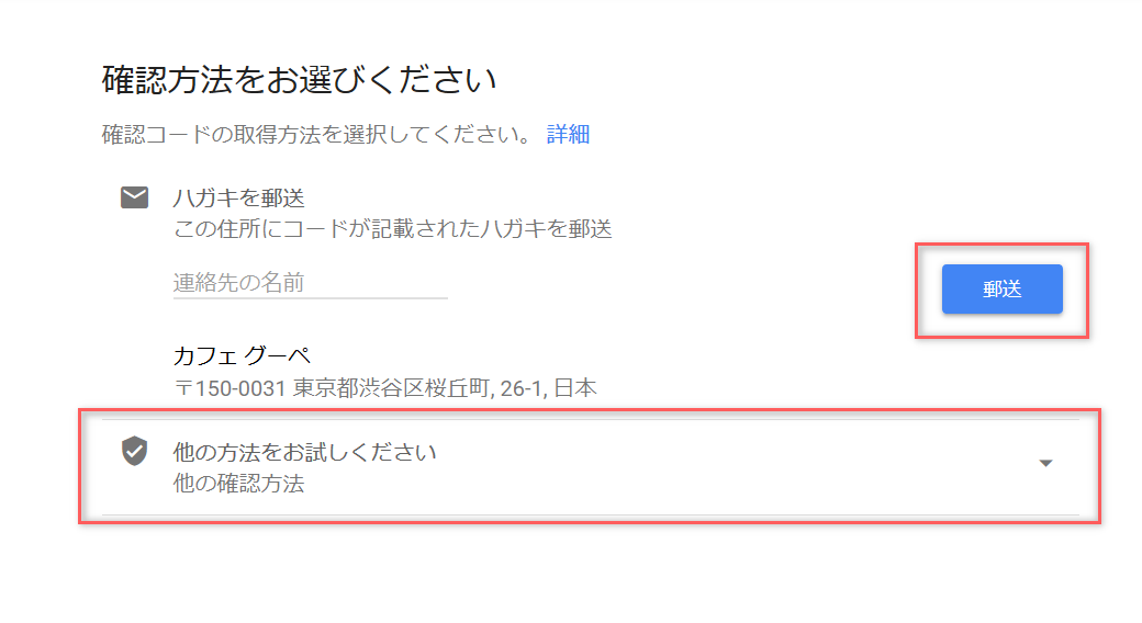 Googleマイビジネスの確認方法の選択画面