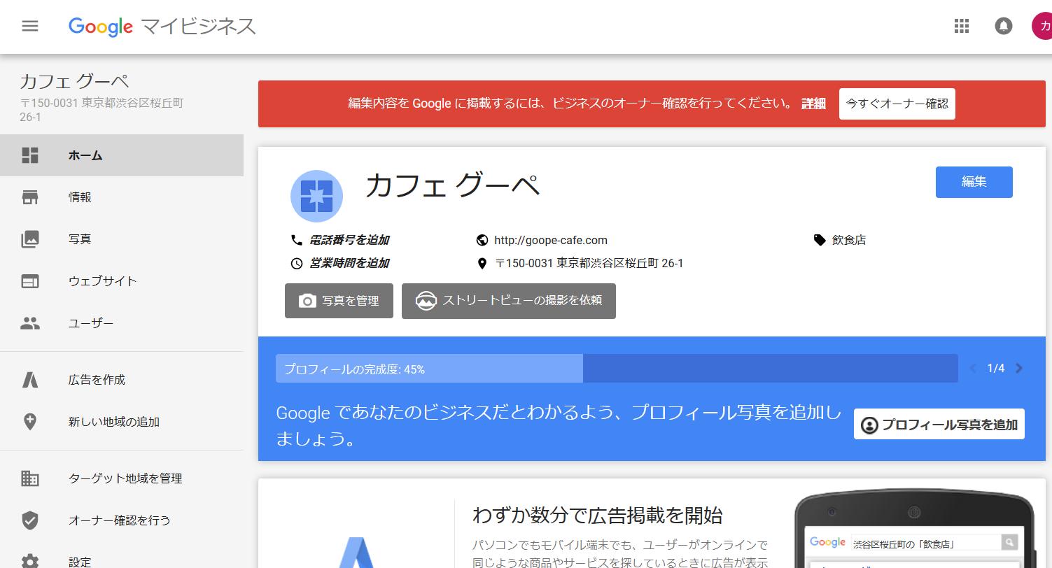 Googleマイビジネスの管理画面