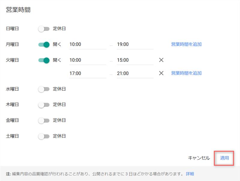 Googleマイビジネスの営業時間の追加