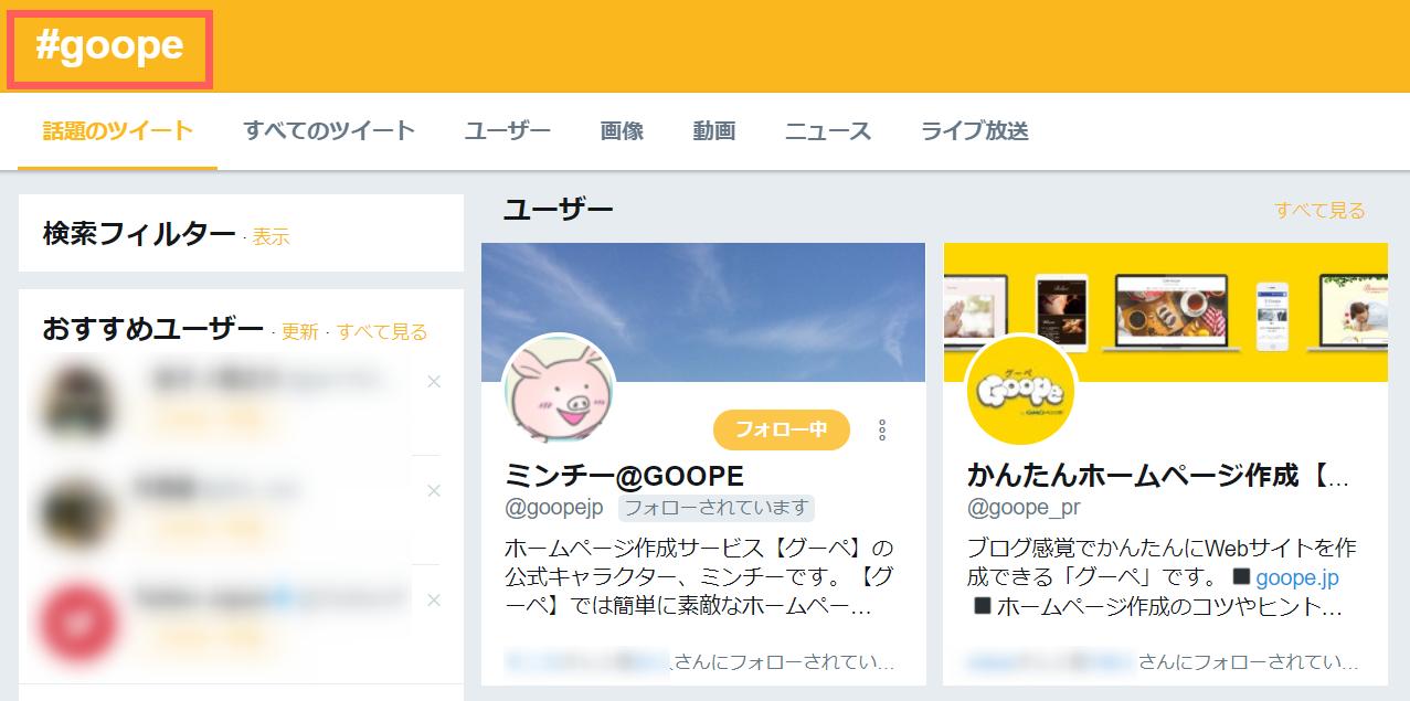 Twitterハッシュタグ#goopeの検索結果