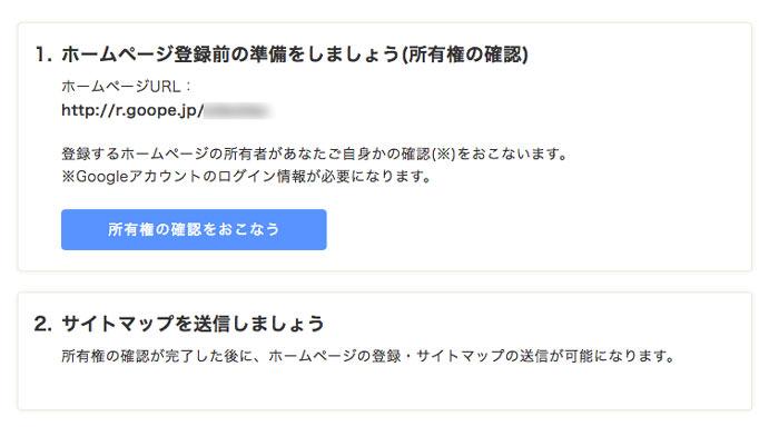 グーペ管理画面のSearchConsole登録画面