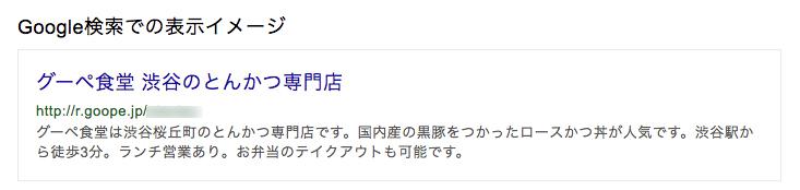検索結果での表示イメージ確認