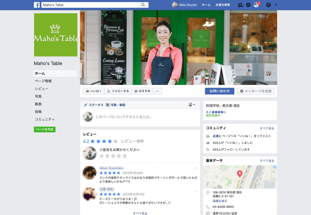 Maho's Table さんのFacebook事例