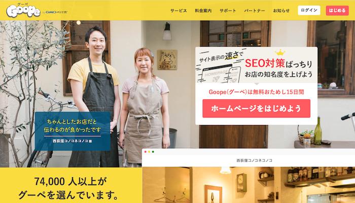 グーペのサービスサイト