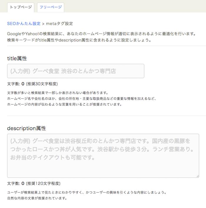 グーペ管理画面のmetaタグ設定ページ