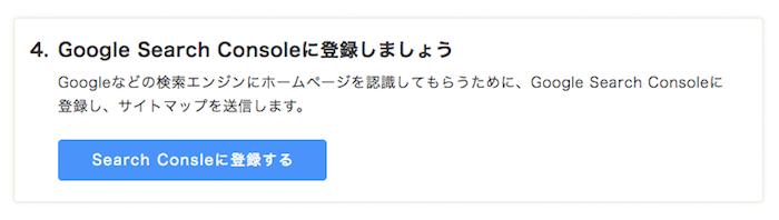 グーペ管理画面からSearch Consoleに登録する