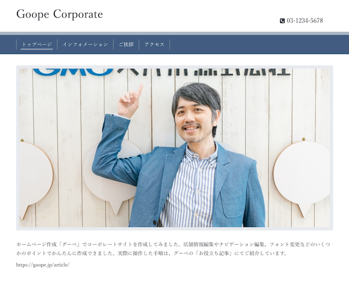コーポレートサイト写真事例 男性