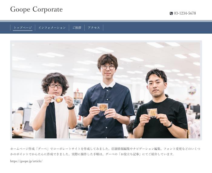 コーポレートサイト写真事例 商品を持ったスタッフ