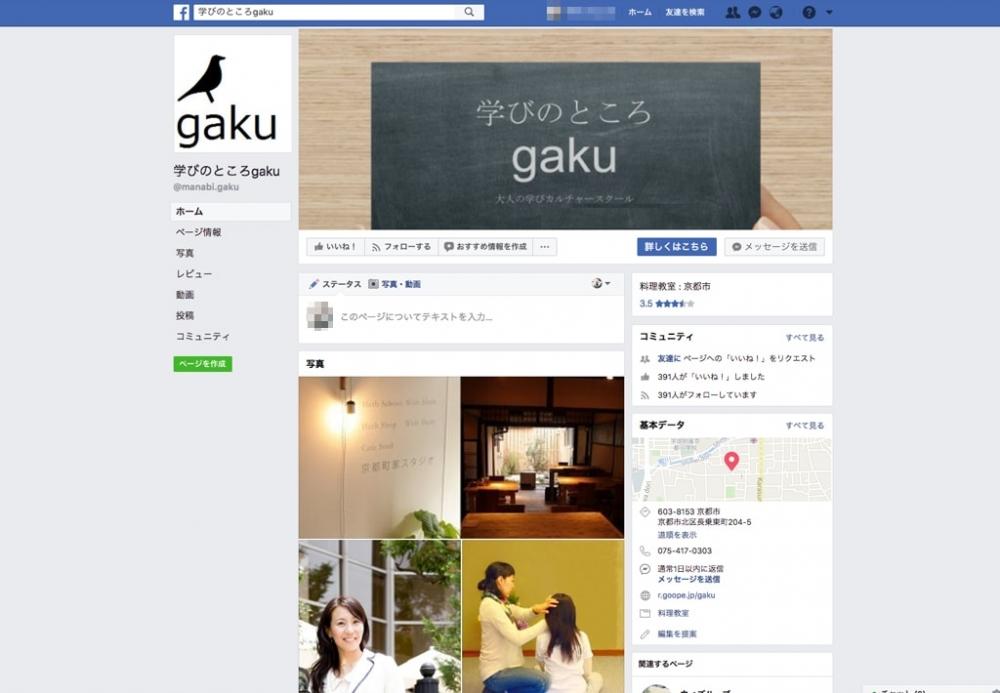 学びのところgakuさんのFacebook事例