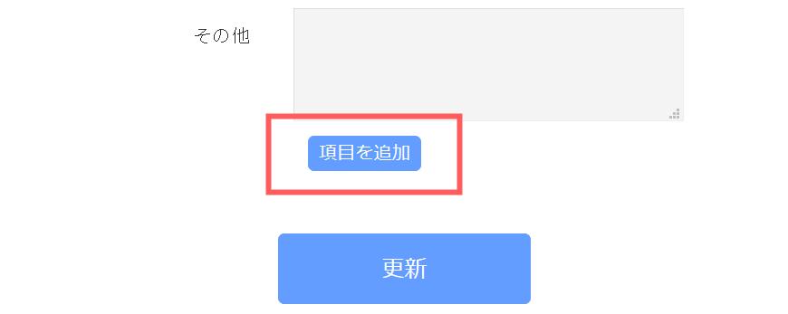 グーペ管理画面の項目追加ボタン