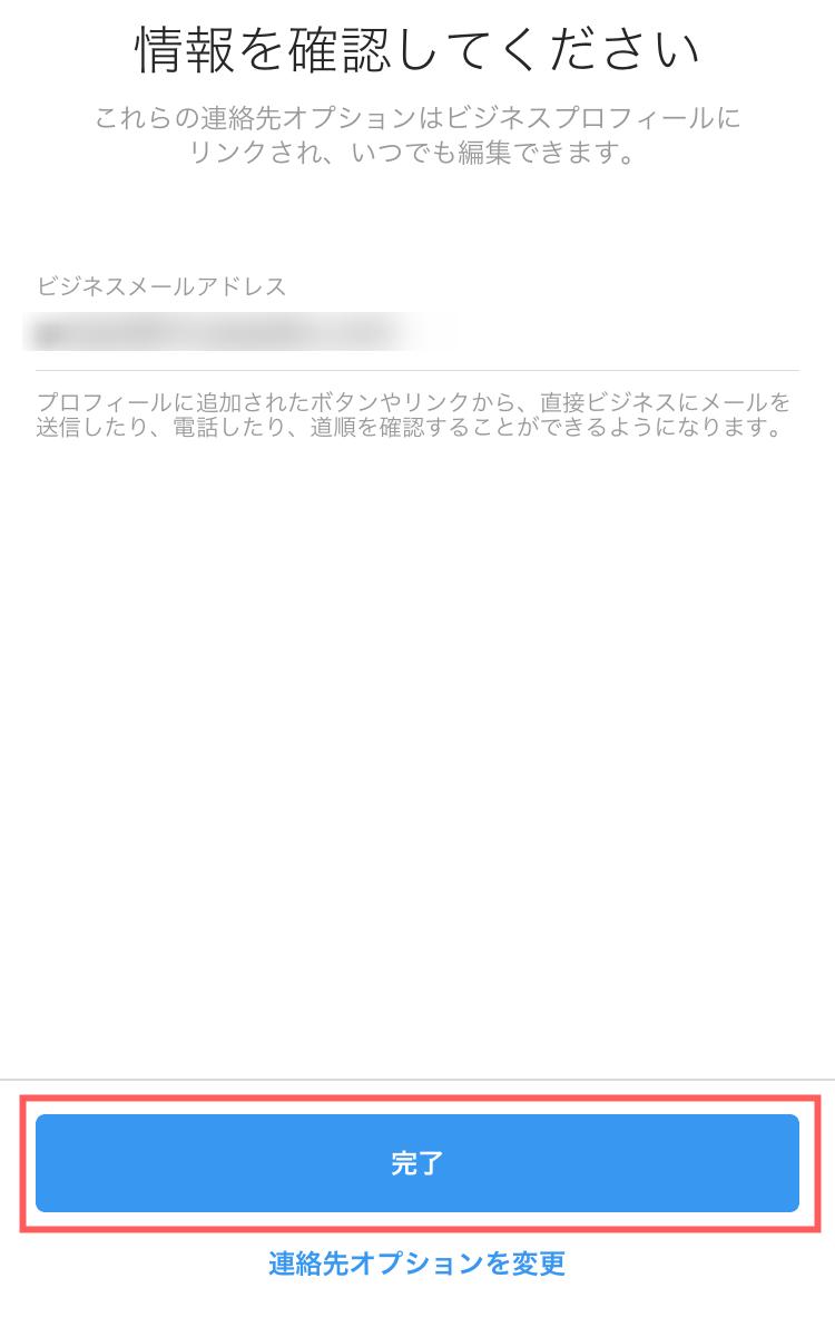 Instagramのメールアドレス確認画面