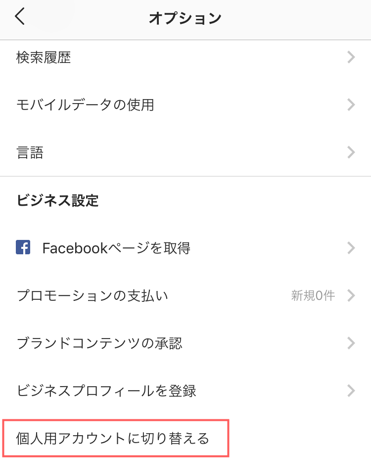 Instagramの設定画面