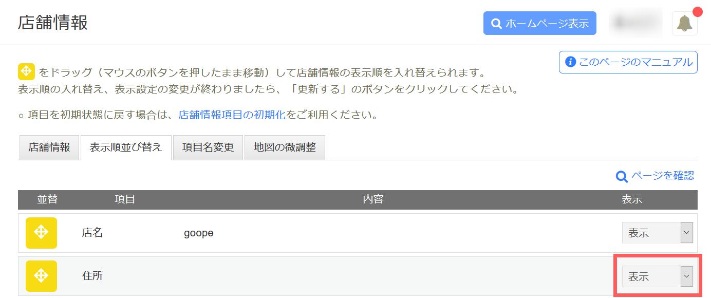 グーペ管理画面の店舗情報ページ