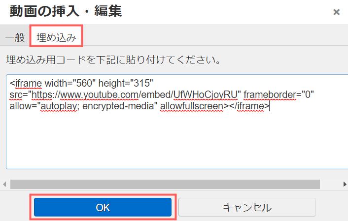 グーペ管理画面の埋め込みコードの貼り付け