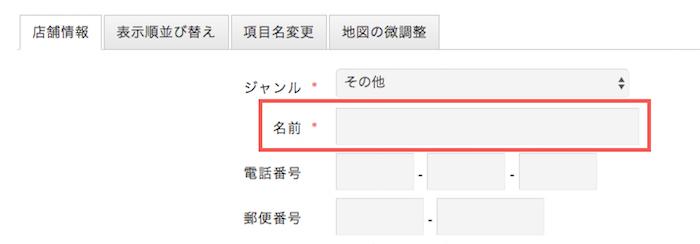 グーペ管理画面の店舗情報