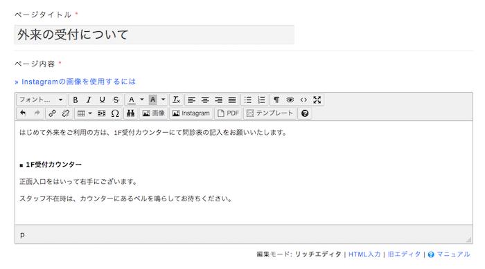 グーペ管理画面のフリーページの作成