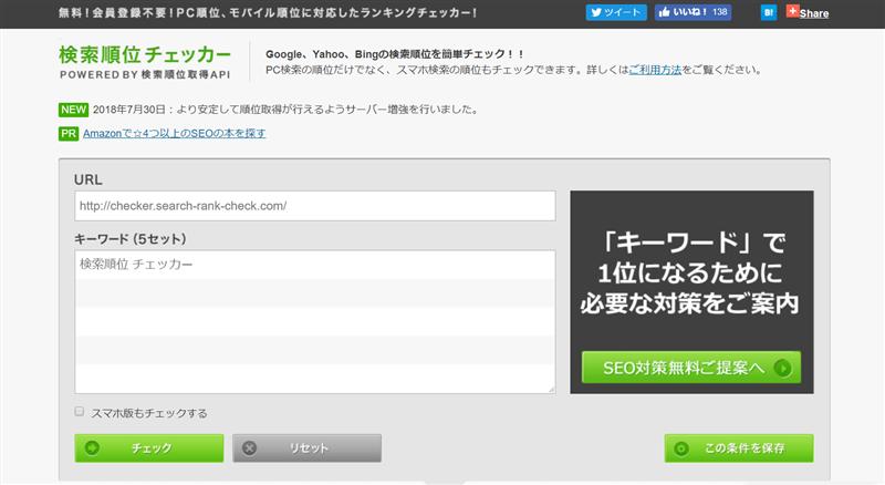 検索順位チェッカーの画面