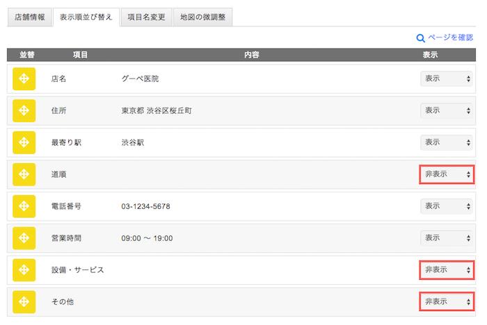 グーペ管理画面の店舗情報の設定画面
