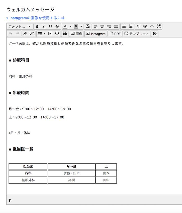 グーペ管理画面のウェルカムメッセージ編集