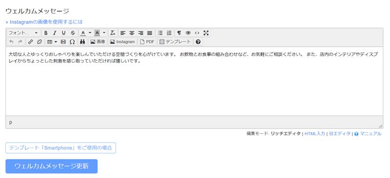 グーペ管理画面のウェルカムメッセージの入力欄
