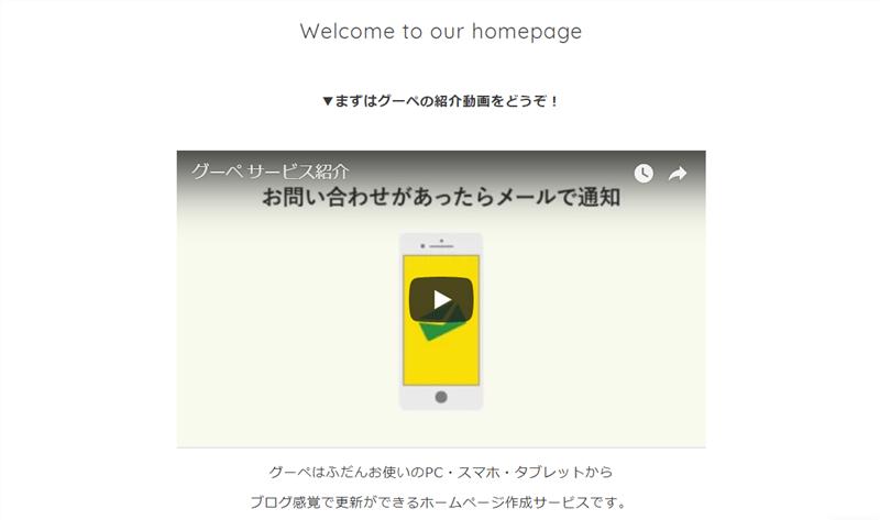グーペデザイン「Pastel」を利用した場合のホームページ