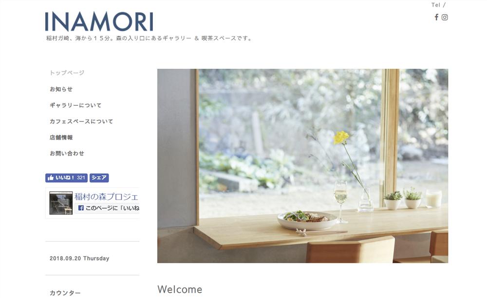 INAMORIさんのホームページ