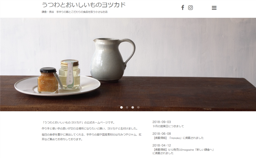 うつわとおいしいものヨツカドさんのホームページ