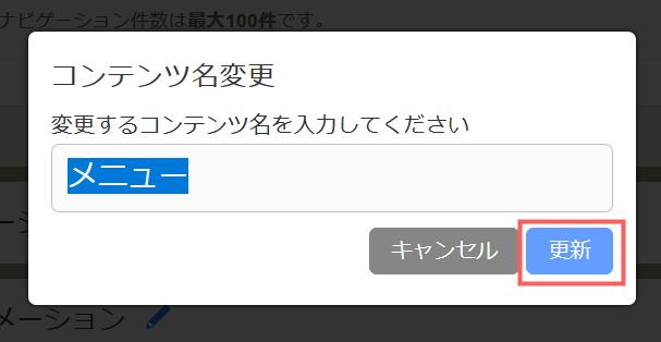 グーペ管理画面のナビゲーションページ