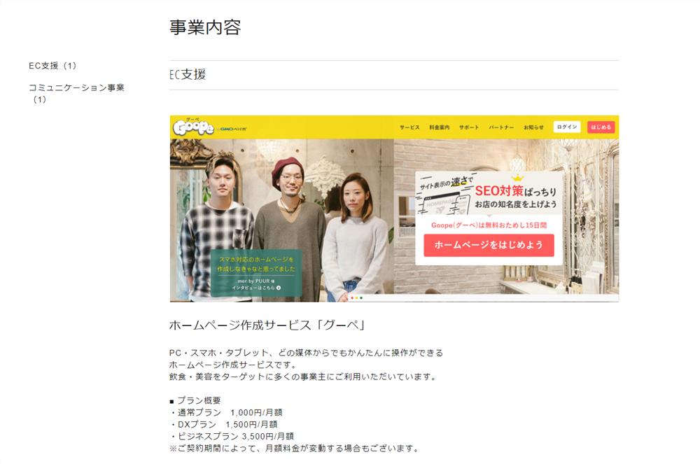 展開している事業についてのホームページサンプル