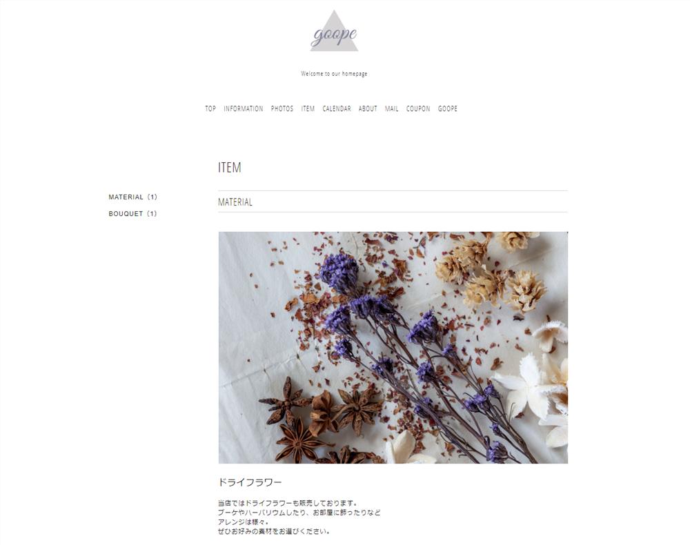 商品の種類を紹介するホームページのサンプル
