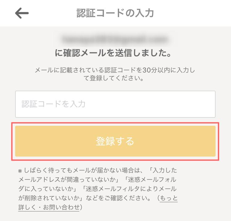 minimoアプリの認証コード入力ページ