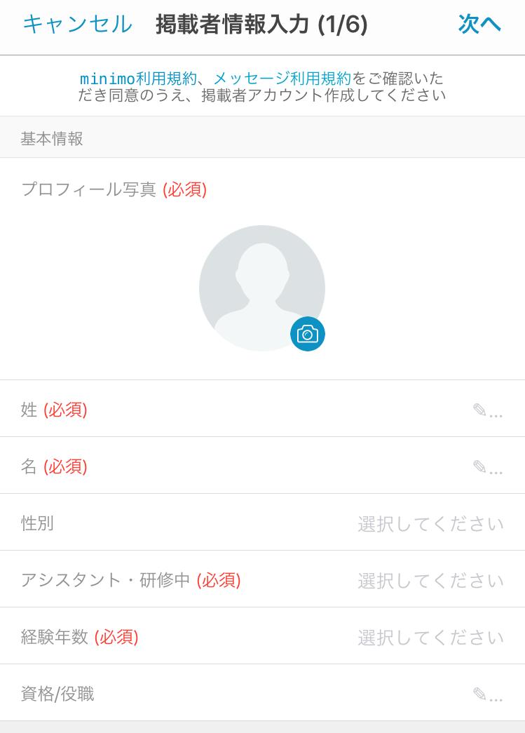 minimoアプリの掲載者情報入力ページ