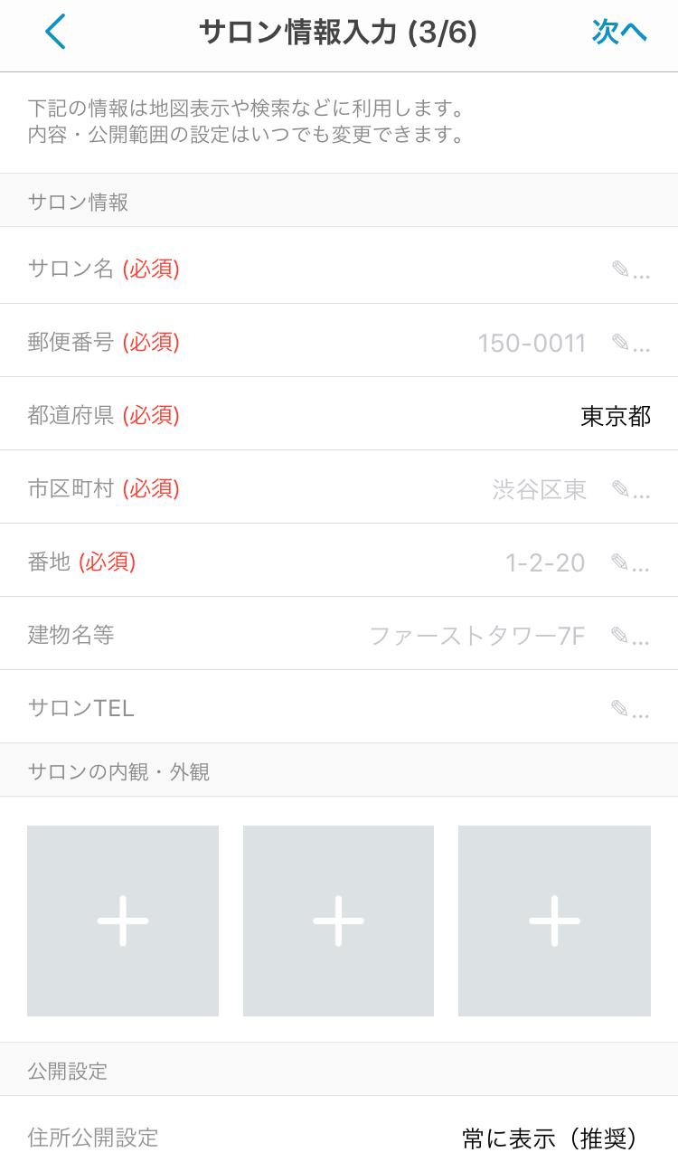 minimoアプリのサロン情報入力ページ