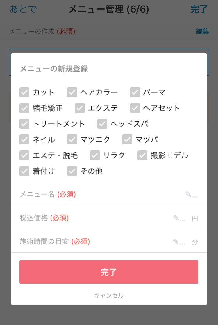 minimoアプリのメニュー管理ページ