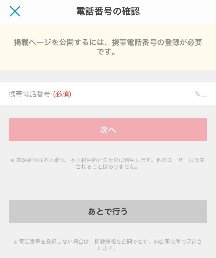 minimoアプリの電話番号確認ページ