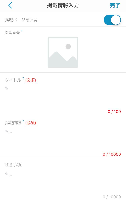 minimoアプリの掲載設定ページ