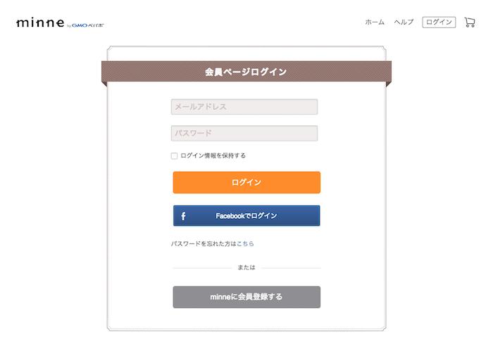 minneのログイン画面